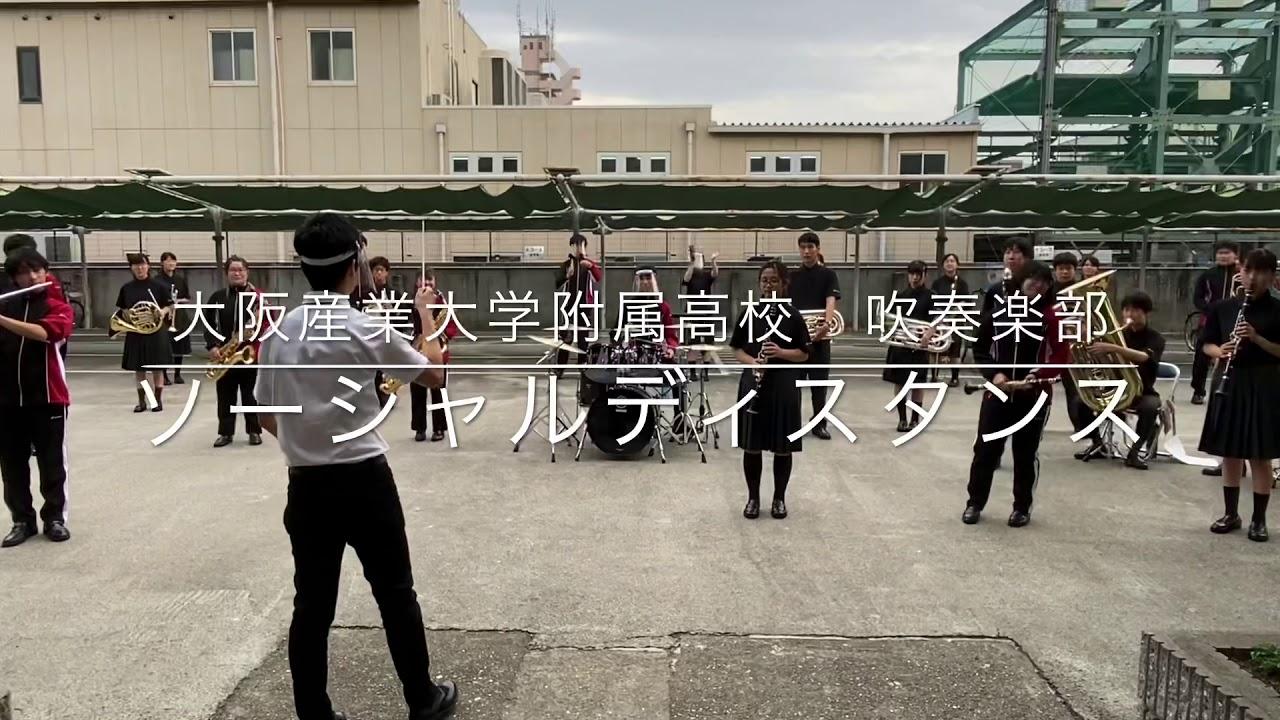 大学 附属 高等 大阪 学校 産業