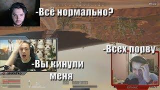 Макича кинули тиммейты / Овладел дробовиками? // MakataO и ГЛИНА squadron #15