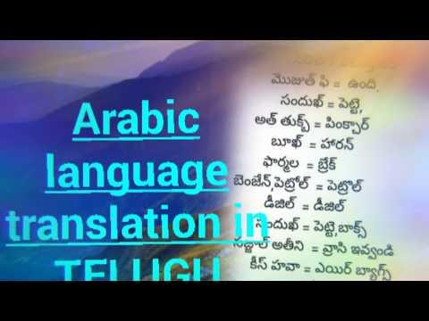 1.05 ARABIC-ENGLISH TÉLÉCHARGER VERBACE-PRO