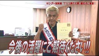 完全密着!ロンブー田村亮さん 「TSS釣り大使」就任式.