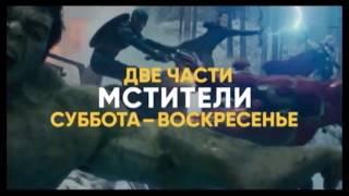 Музыка из рекламы СТС — Мстители. Две части (2018)