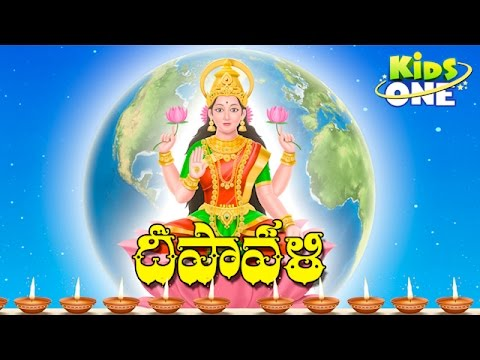Narakasura Diwali Story | Telugu Cartoon Animation - KidsOne