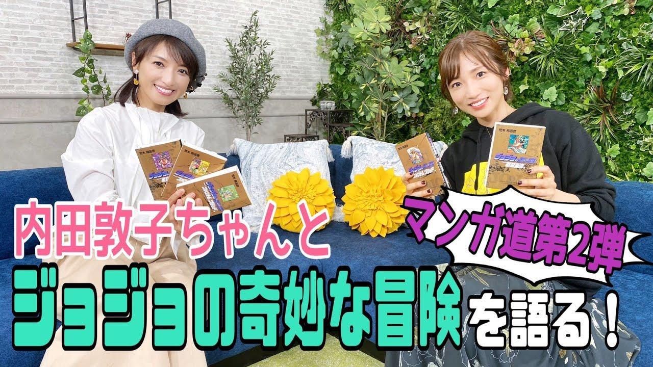 【まんが道パート2】ゲスト 内田敦子ちゃんジョジョを語る