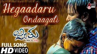 Jeethu | Hegaadaru Ondagali | Sonu Nigam | Edwin, Rachana Gowda | Kannada Song
