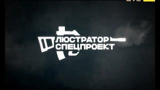 Люстратор. Спецпроект. Контрасти за гратами. Автор Ірина Матвієнко