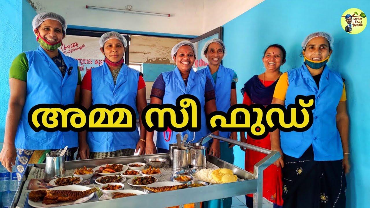 അമ്മമാരുടെ അമ്മ സീഫുഡ് തനി നാടൻ Amma Sea Food village style cooking street food kerala