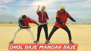 Dhol baje mandar baje mix | Nagpuri dance choreography | full hd 1080p | Rourkela [ Sam 360 ]