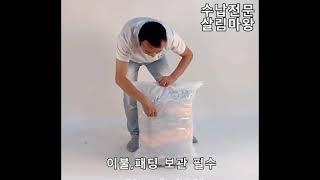 수납 정리용품 추천 압축팩 이불압축팩 겨울옷보관방법 수…