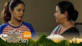 Sooriya Wachchasa | Episode 60 - (2018-11-22) | ITN Thumbnail