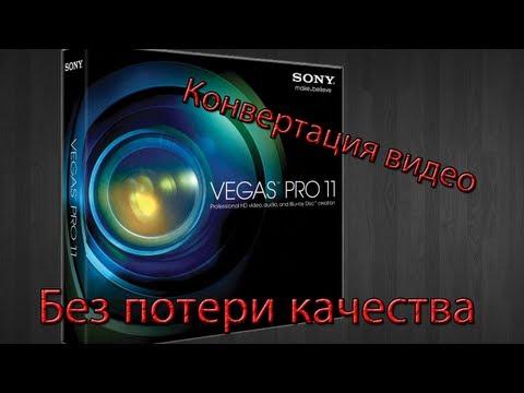 видео: Как конвертировать и сжать видео без потери качества. sony vegas pro 11-12