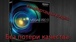 Как конвертировать и сжать видео без потери качества. Sony Vegas pro 11-12(Подписывайтесь на второй мой канал - https://www.youtube.com/channel/UCnA4NRLXg-UsHBM_lPEI21g Группа в вк: https://vk.com/tomchannel ..., 2013-04-19T20:46:32.000Z)