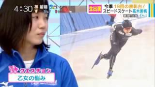 【 高木美帆選手 】ワイドショー生出演 高木美帆 検索動画 6