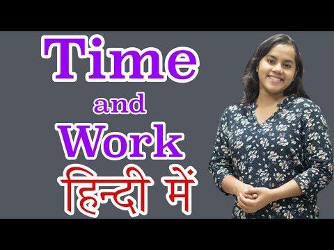 Time and Work in Hindi || समय और कार्य के सारे सवाल और जवाब हिन्दी में