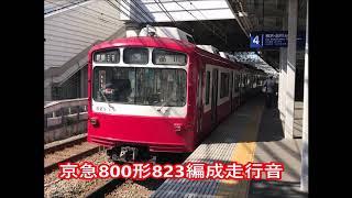 【京急】800形823編成走行音(金沢八景→金沢文庫)