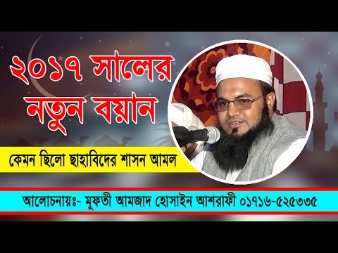 কীভাবে জুতা পিটা করলো New Bangla Waz Mahfil Mufti Amjad Hossain Asrafi New mahfil