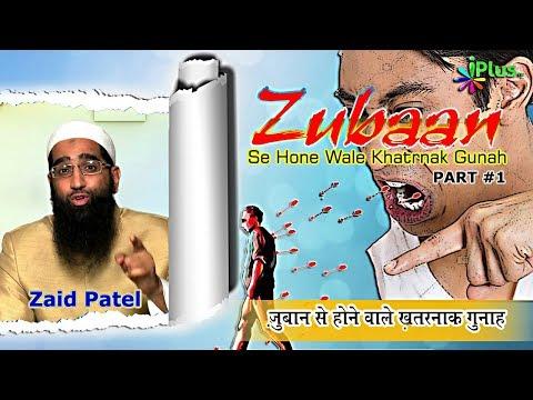 Zuban Se Hone Wale Khatrnak Gunah 01 By Zaid Patel - Amal Se Zindagi Banti Hai Ep 04 - iPlus TV