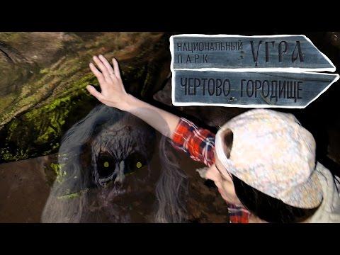 ЧЕРТОВО ГОРОДИЩЕ | Светящийся мох и Папаротник-эпифит | Мистика и легенды | Anna PurEnergy