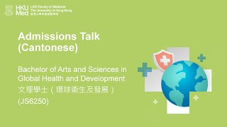 【HKU IDAY2020】BASc in Global Health and Development Admissions Talk (in Cantonese)