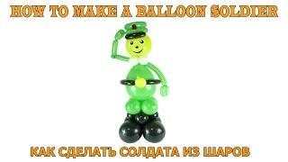СОЛДАТ ИЗ ВОЗДУШНЫХ ШАРОВ balloon soldier(Привет, друзья! Сегодня делаем солдата из воздушных шаров ко Дню Защитника Отечества. Приятного и полезного..., 2016-02-22T15:22:27.000Z)