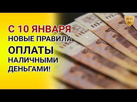 С 10 января вводятся НОВЫЕ ПРАВИЛА оплаты наличными, переводов и снятия денег в банкоматах! Новости