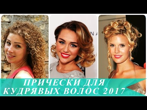 Прически для кудрявых волос 2017