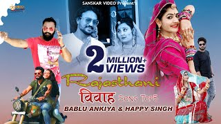 Rajasthani Nonstop New Vivah Song 2021 | Official Video Jukebox | Best Of Bablu Ankiya, Happy Singh,