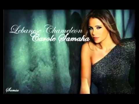 Ala Sawtak- Carole Samaha الي صوتك