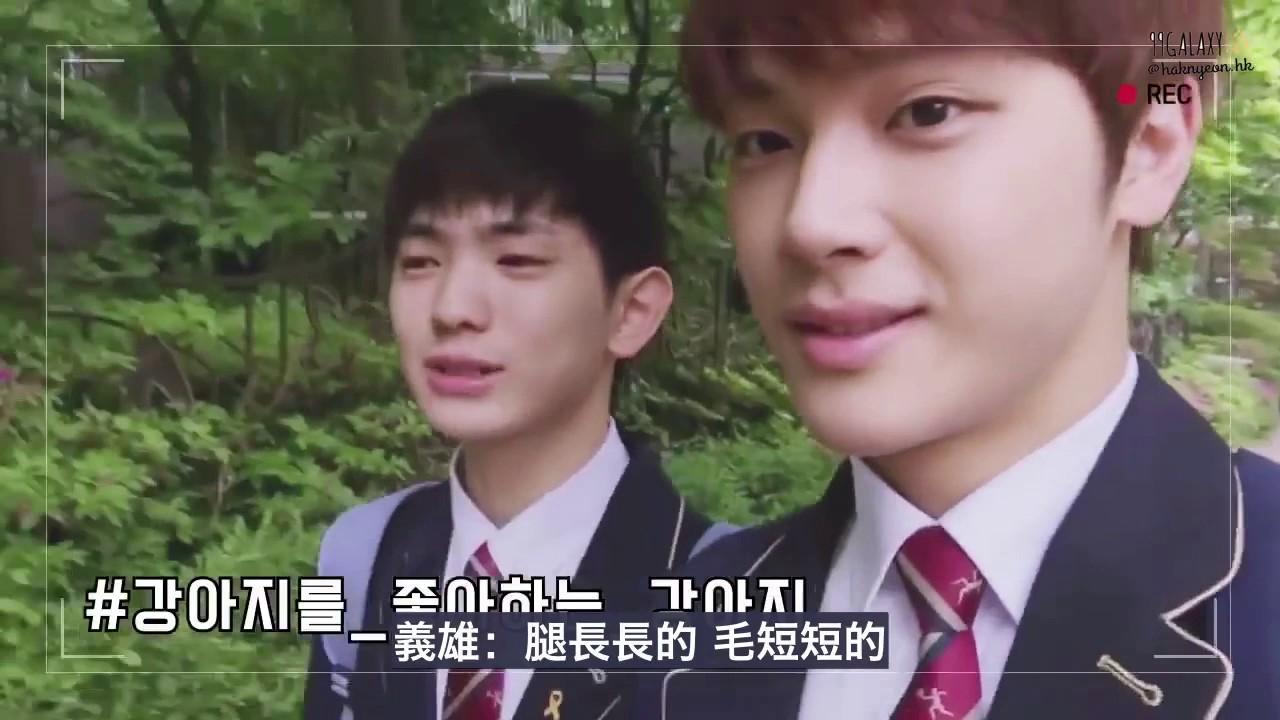 [99GALAXY 中字] Produce101 S2 周學年 JooHakNyeon 주학년 翰林藝高's學年和義雄的上學日記 - YouTube