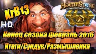 Конец сезона февраль 2016/открытие сундука/санчез шоу ли?Hearthstone:heroes of warcraft,open chest