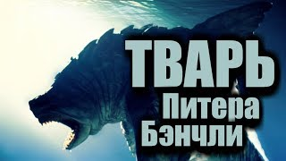 Тварь Питера Бэнчли