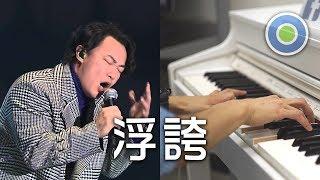 浮誇 鋼琴版 (主唱: 陳奕迅) 翻唱: 王祖藍-跨界歌王