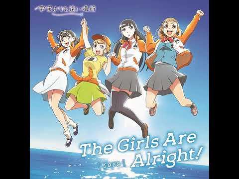 宇宙よりも遠い場所 OP Full - The Girls Are Alright!