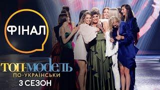 финал Топ-модель по-украински 3: Нет слов, одни эмоции