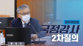 유튜브로 보는 국정감사 - '경제인문사회연구회&…