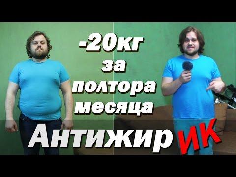 Самое быстрое похудение! 20 кг за полтора месяца! Результаты спора. Как похудеть? Антижирик #6 -