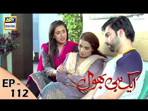 Ek Hi Bhool - Episode 112 - 30th November 2017 - ARY Digital Drama