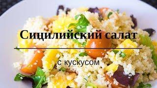 Сицилийский салат с кускусом | Рецепт | вкусный блог