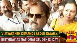 Vijayakanth Urges PM Modi to Announce A. P. J. Abdul Kalam's Birthday as National Students' Day spl video news 31-07-2015 Thanthi TV