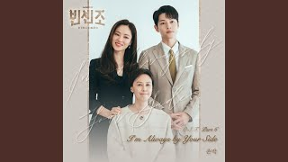 Download I′m Always by Your Side