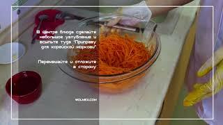 Корейская морковка правильный видео рецепт