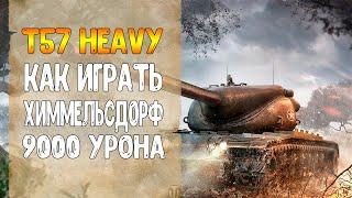Как играть на T57 Heavy.  Танк т57 Хеви в World of Tanks. T57 Heavy tank гайд. Бой на т57 хеви.