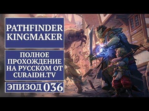 Прохождение Pathfinder: Kingmaker - 036 - Хижина Болотной Ведьмы (Серподревень)