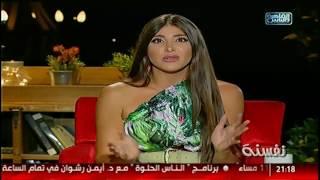 نفسنة | حبيبة السوشيال ميديا .. الكابل اللى يحرق الدم!