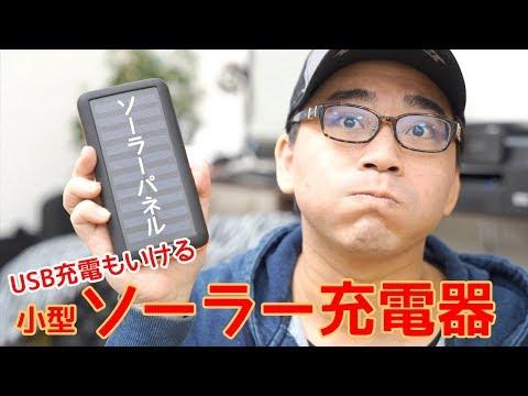 【圧倒的な安心感】ソーラーパネル搭載の大容量モバイルバッテリーを購入!【超便利】
