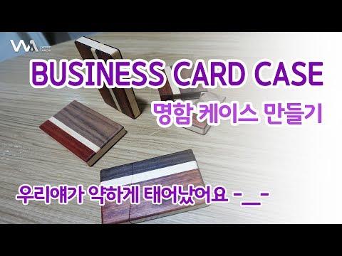 W14 명함케이스(business card case) 만들기_[명가]