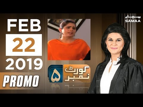 Court Number 5 | SAMAA TV | Promo
