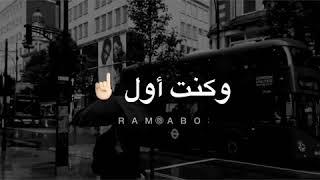 اللي بسال مابتوه : عمر محي الدين
