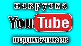Как накрутить подписчиков на канал YouTube / Бесплатная накрутка подписчиков на YouTube