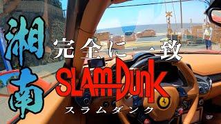 完全に一致!夏の湘南をフェラーリで走ってきた スラムダンク聖地 東京オリンピックセーリング会場
