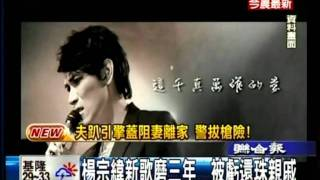 20110726 楊宗緯新歌 磨三年 昨天 懷珠全首播出